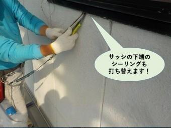 岸和田市のサッシの下端のシーリングも打ち替え