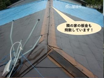 岸和田市の隣の家の板金も飛散