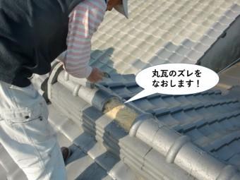 忠岡町の丸瓦のズレを直します