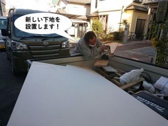 岸和田市の軒先に新しい下地を設置します