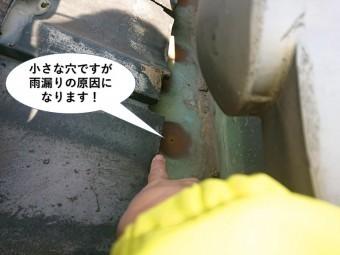 岸和田市の銅板に空いた小さな穴ですが雨漏りの原因になります