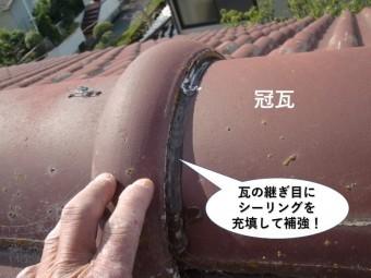熊取町で瓦の継ぎ目にシーリングを充填して補強