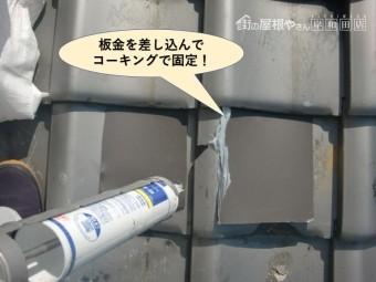泉大津市の瓦の隙間に板金を差し込んでコーキングで固定