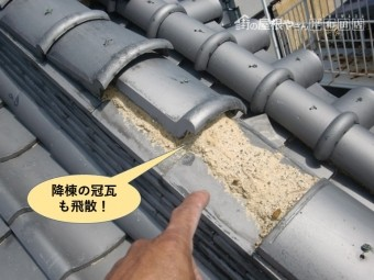 岸和田市の降棟の冠瓦も飛散