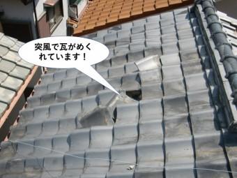 泉佐野市で突風で瓦がめくれています