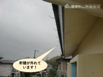 岸和田市の軒樋が外れています