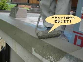 岸和田市のベランダのパラペット部分も防水します