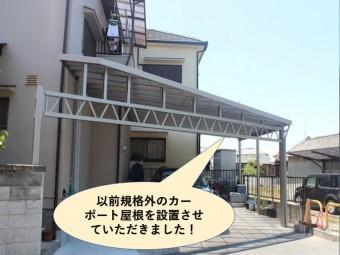 岸和田市で以前規格外のカーポート屋根を設置しました