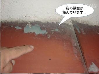 貝塚市の庇の板金が傷んでいます