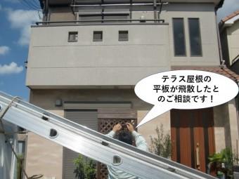貝塚市のテラス屋根の平板が飛散したとのご相談