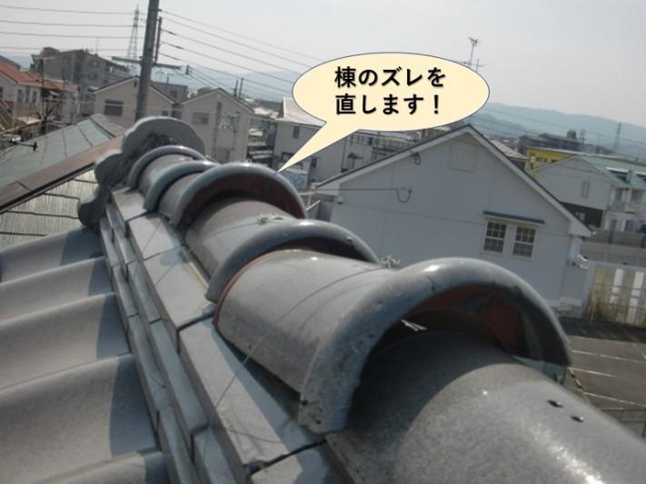 岸和田市の棟のズレを直します
