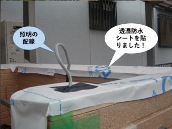 忠岡町の塀の天端に透湿防水シートを貼りました
