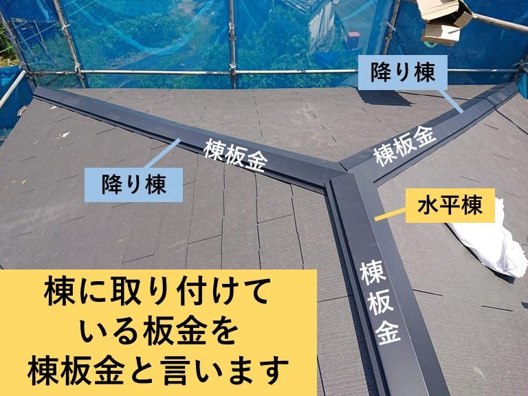 岸和田市の棟板金