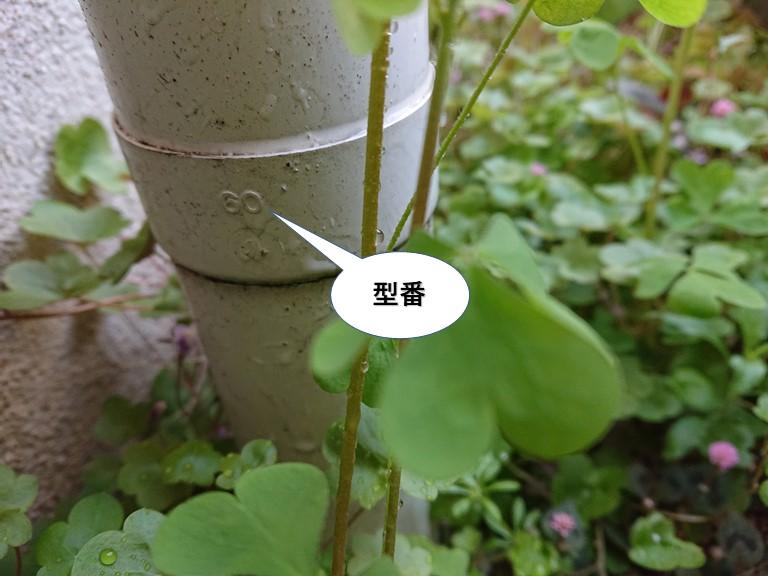 和泉市の雨樋の型番