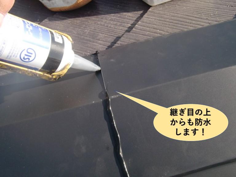 岸和田市の板金の継ぎ目の上からも防水