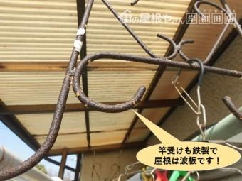 岸和田市のベランダの竿受けも鉄製で屋根は波板です