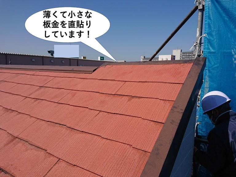 泉佐野市の棟に薄くて小さな板金を直貼り