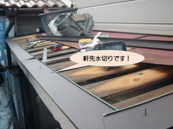 岸和田市下池田町のバルコニー屋根に水切り設置