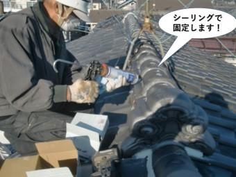 泉佐野市の棟をシーリングで固定します