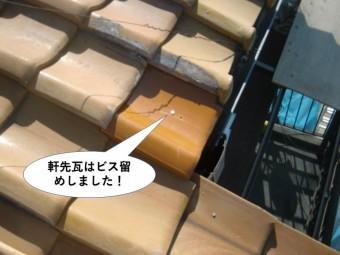 泉佐野市の軒先瓦はビス留めしました