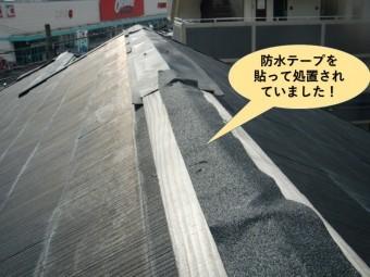 和泉市の大屋根の棟に防水テープを貼って処置されていました
