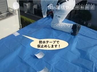 貝塚市の陸屋根を防水テープで仮止めします