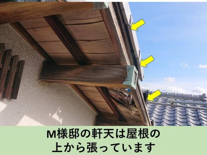 泉南市のM様邸の軒天は屋根の上から張っています!