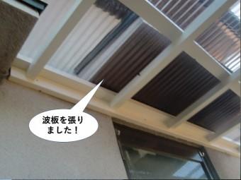 岸和田市のテラスに波板を張りました