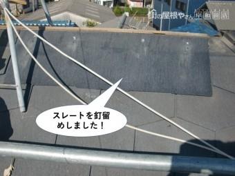 和泉市のスレートを釘留めしました