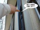岸和田市の割れた竪樋を交換