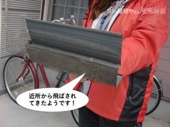 和泉市の板金は近所から飛ばされてきたようです