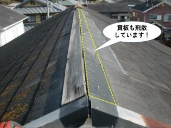 忠岡町の貫板も飛散しています