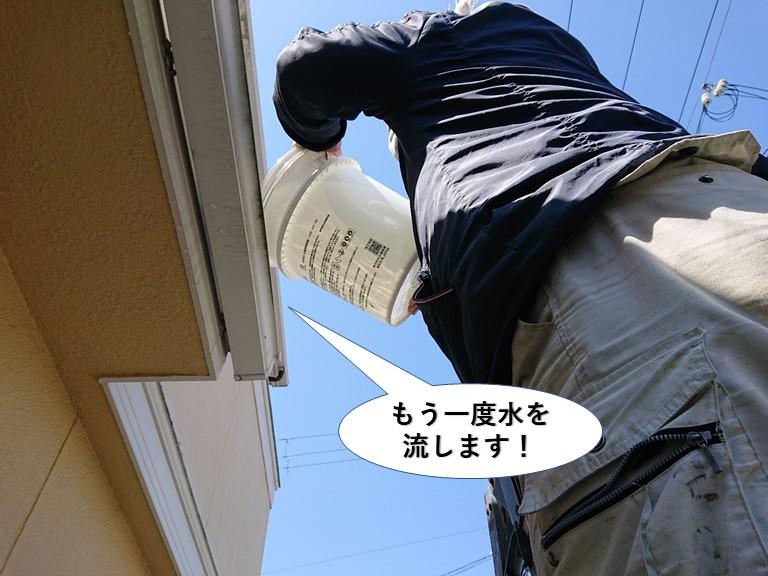 和泉市の樋にもう一度水を流します