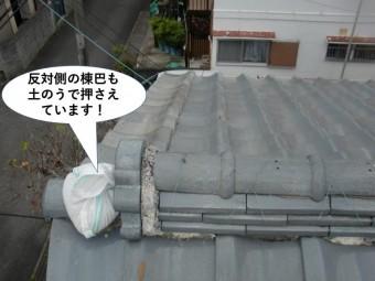 阪南市の反対側の棟巴も土のうで押さえています