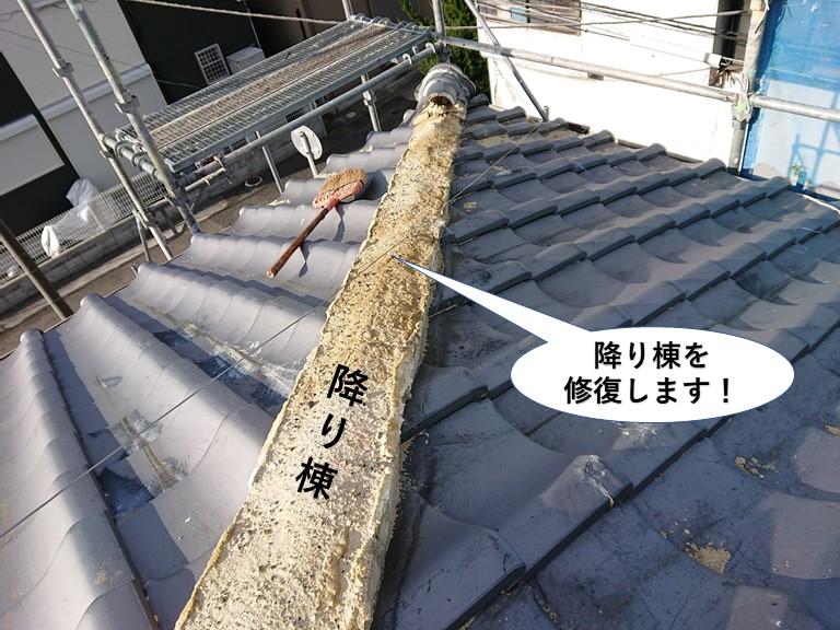 熊取町の降り棟を修復します