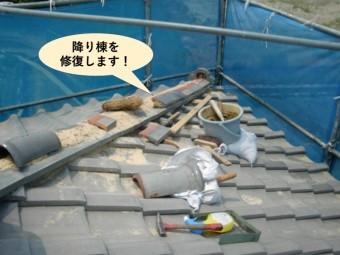 岸和田市の降り棟を修復します
