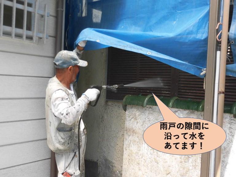 岸和田市の雨戸の隙間に沿って水をあてます