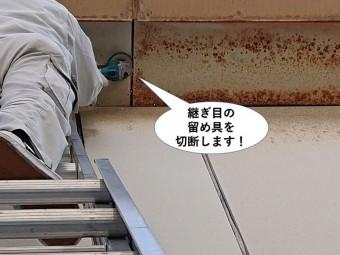岸和田市の軒天の継ぎ目の留め具をカットします