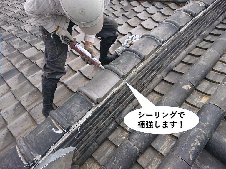 岸和田市の瓦をシーリングで補強