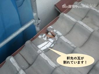和泉市の軒先の瓦が割れています