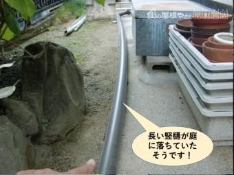 泉大津市で長い竪樋が庭に落ちていたそうです
