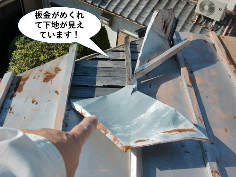 阪南市の屋根の板金がめくれて下地が見えています