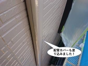 忠岡町の配管カバーも塗り込みました