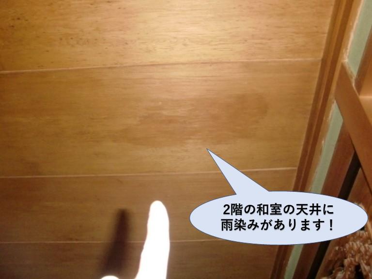 和泉市の2階の和室の天井に雨漏りしています