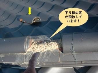 和泉市の下り棟の瓦が飛散