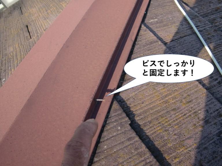 泉大津市の棟板金をビスでしっかりと固定します