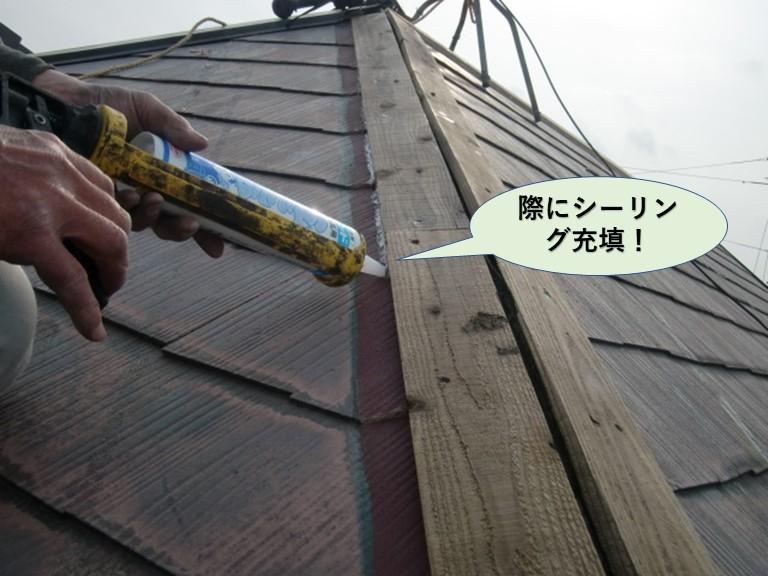 和泉市の貫板の際にシーリング充填