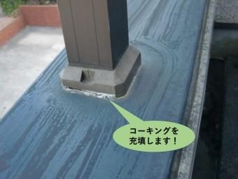 岸和田市の手すりの根元にコーキングを充填します