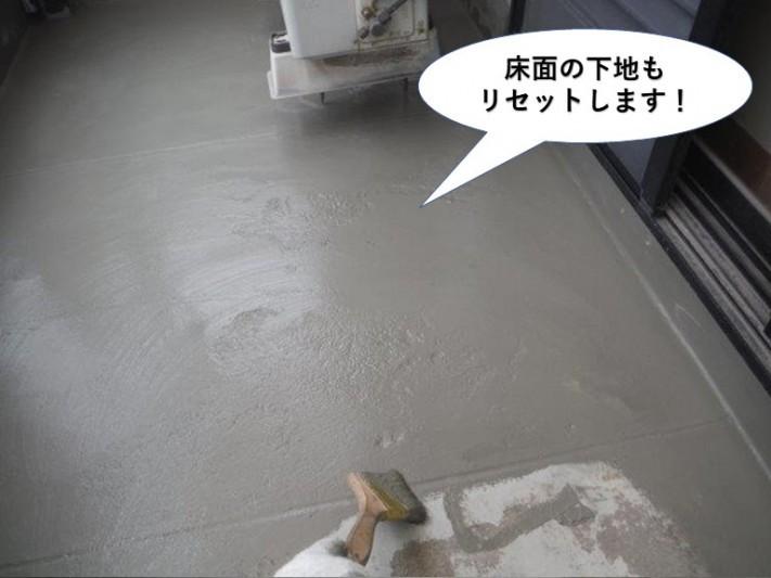 熊取町のベランダの床面の下地もリセットします