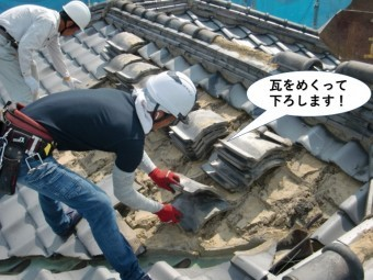 岸和田市の瓦をめくって下ろします